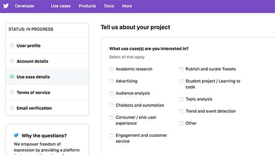 APIの利用用途