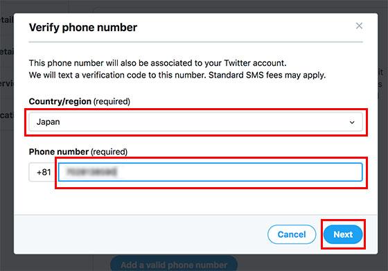 電話番号の入力