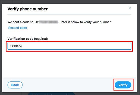 認証番号の入力