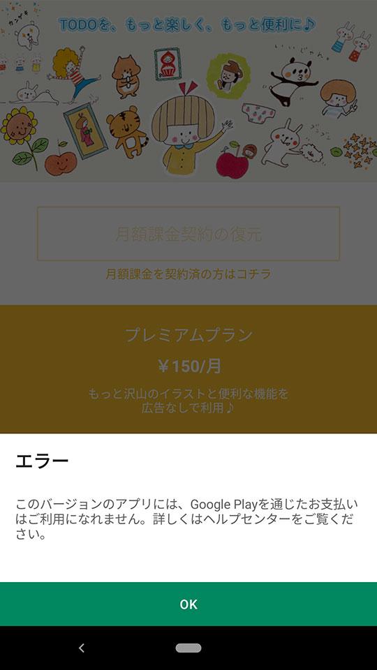 プレイ 課金 グーグル